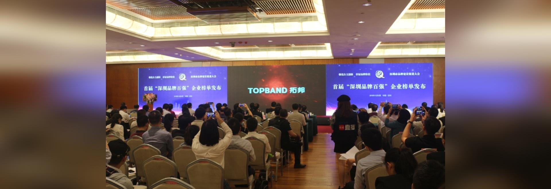 Shenzhen Topband Cie., Ltd a attribué des 100 marques principales à Shenzhen