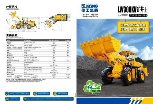 XCMG 3Ton Wheel Loader LW300KV