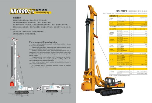 XCMG Rotary Drilling Rig XR180D/II