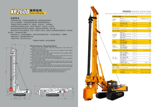 XCMG Rotary Drilling Rig XR260D