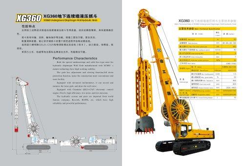 XCMG Underground Diaphragm Wall Hydraulic Grab XG360 construction