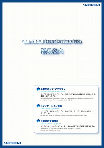 910-059E General Products Guide