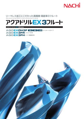AQUA Drills EX 3Flutes Series