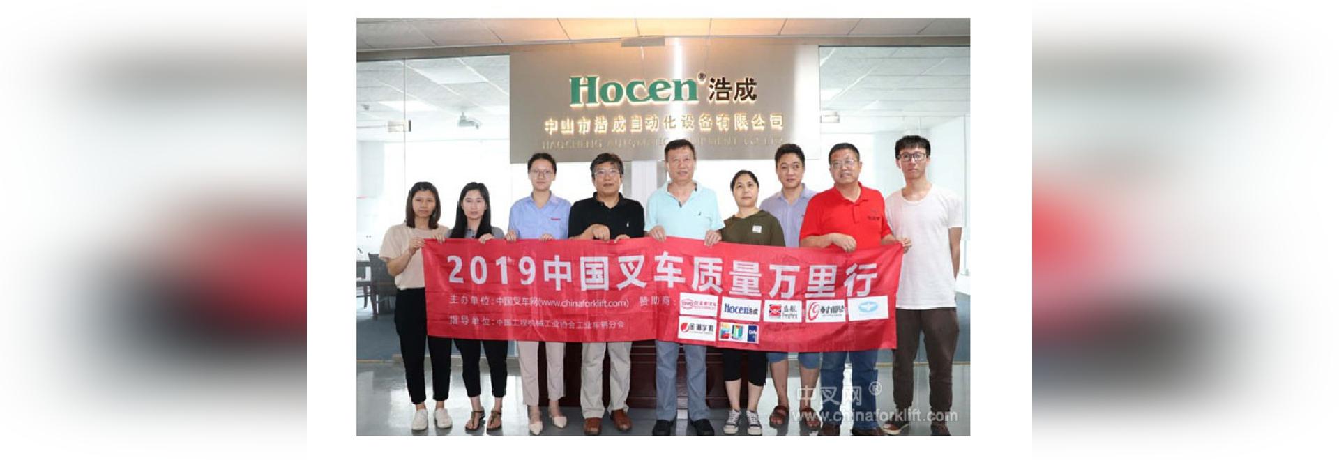 2019 China Forklift Long March à Zhongshan Haocheng (Chine)