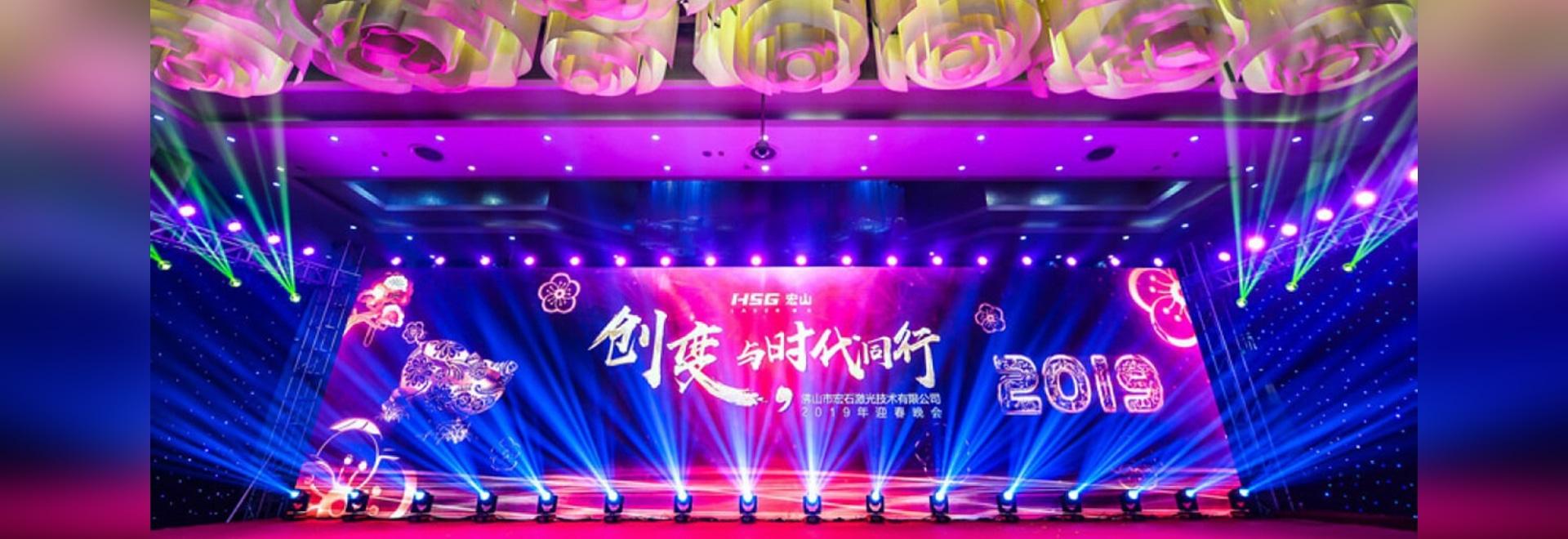 Innover pour changer - Suivre le rythme du temps Conférence de synthèse annuelle et gala de l'année 2019 du HSG Laser 2018
