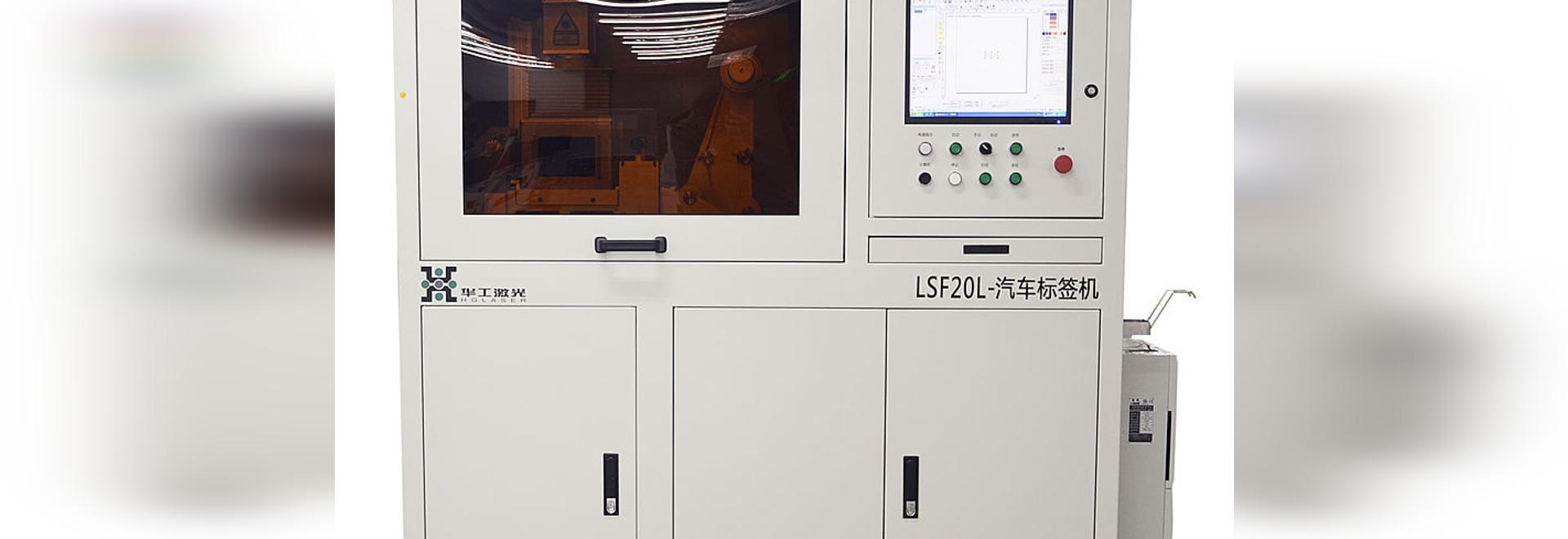 Machine d'inscription de laser d'étiquette de HGLASER Automoible