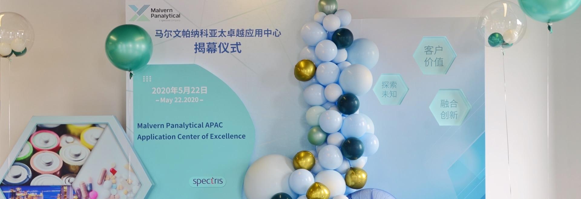 Malvern Panalytical ouvre un nouveau centre d'excellence d'application APAC à Shanghai