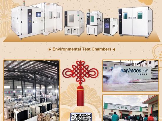 L'usine de Sanwood reprend officiellement la production le 17 février 2020