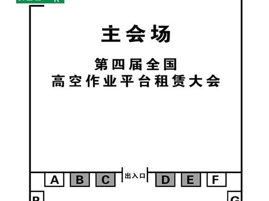 Haimooo controls participera à la quatrième conférence nationale sur la location de machines de travail aérien. Rendez-vous les 11 et 12 août à Hangzhou, en Chine