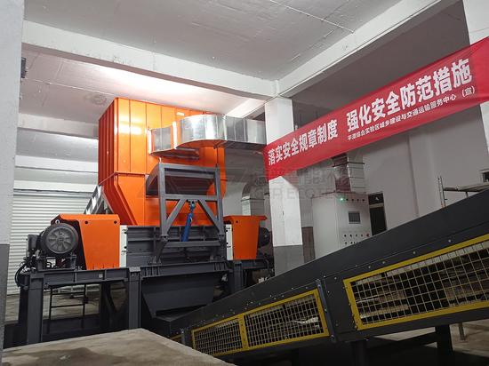 Mise en production officielle du système de broyage et d'élimination des déchets encombrants de Fujian (Chine)