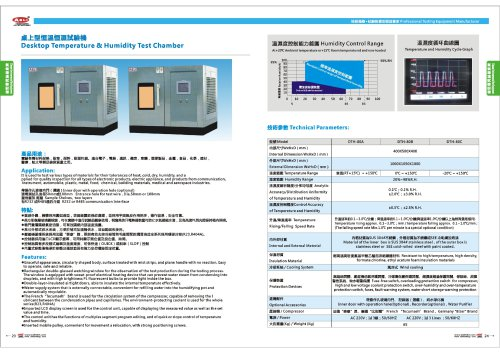 Benchtop humidity and temperature test chamber       DTH-80 Series