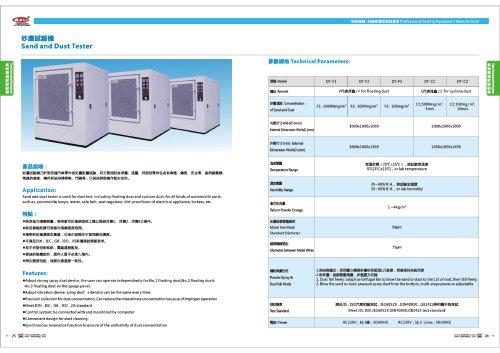 Dust test chamber      DT  Series
