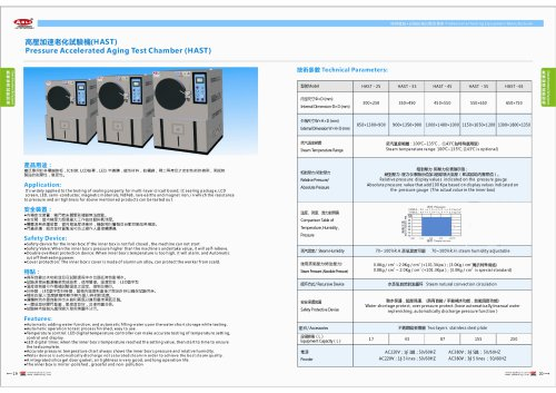 ESS temperature test chamber       HAST series