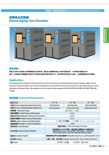 ozone resistance test chamber        OA series