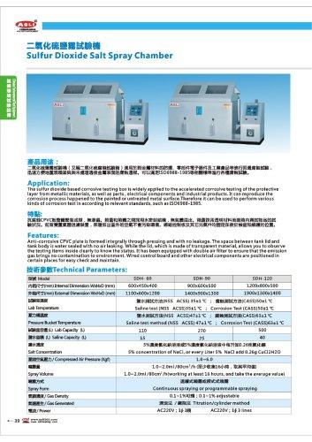 salt spray corrosion test chamber   SDH-series ASLI