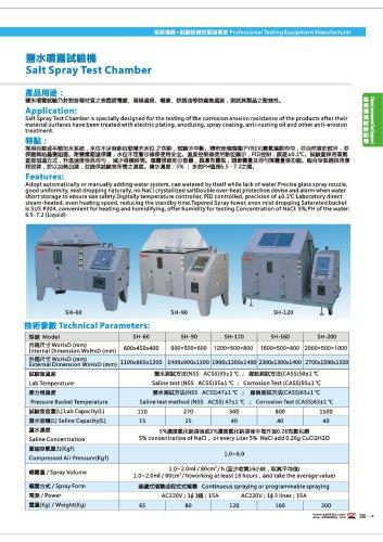 salt spray corrosion test chamber      SH-series