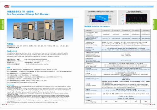 Temperature test chamber     F-TH Series