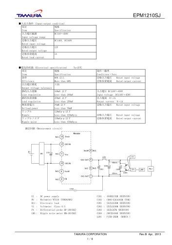 Power Module EPM1210SJ_1304BJ