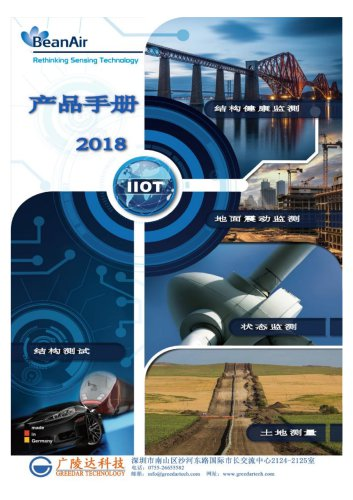 Catalog of products 2018 - Wireless IOT (Chinese Version)