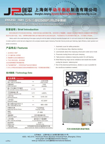 Double Cooling Fan Balancing Machines