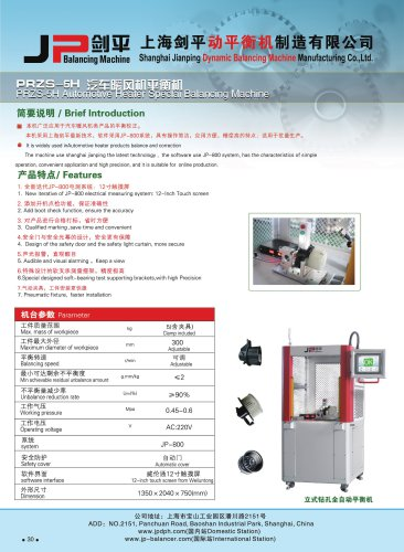 Jp Balancing Machine for Automotive Fan Heater