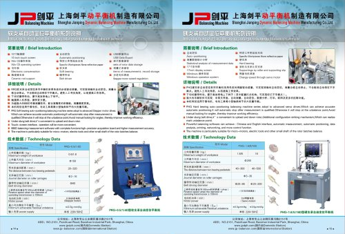 Jp Semi Automatic Balancing Machine for Micro Rotor,Rotor Shaft,Electric Tool