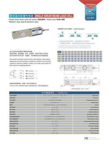 single shear beam load cell CZL801