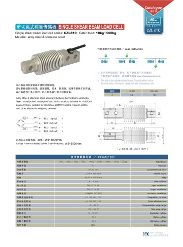 single shear beam load cell CZL810