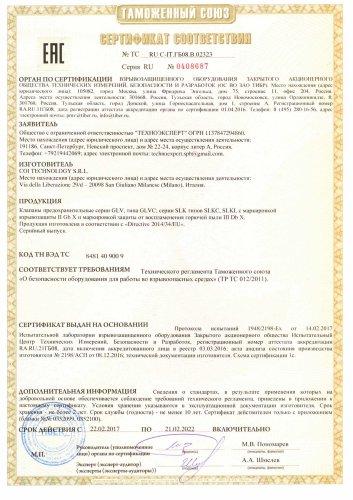 Certification EAC-TR CU 012/2011