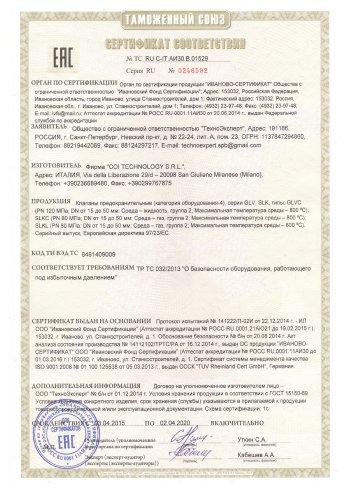 Certification EAC-TR CU 032/2013