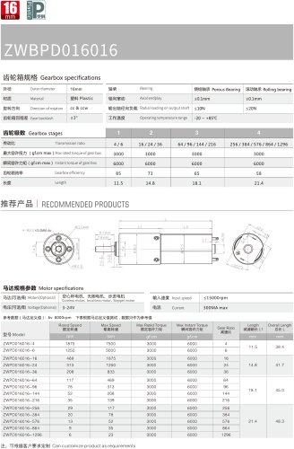 12V DC Gear Motor 16MM PD