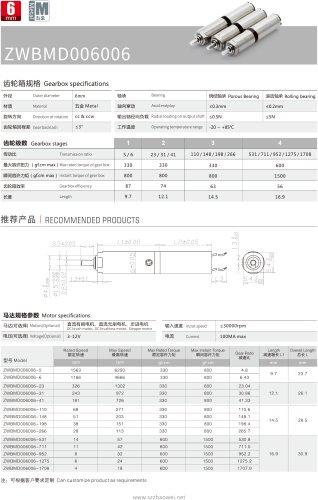 Planetary Gear Motor Datesheet 6mm MD