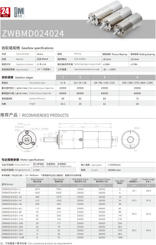 Precision Gearbox 24mm MD