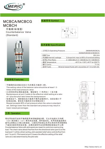 Balancing valve MCBC series