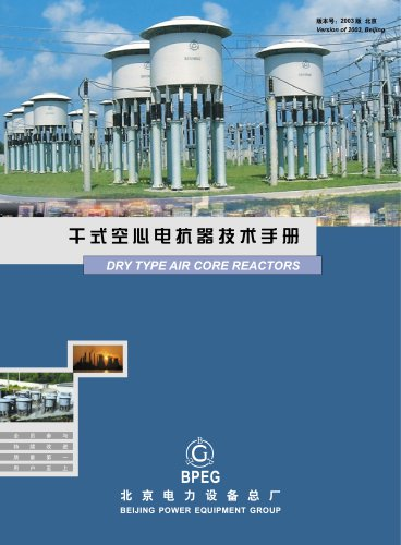 BPEG Air-core Reactors