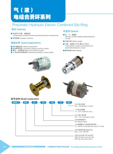 Pneumatic Hydraulic Electric Combined Slip Ring
