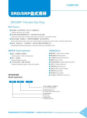 SRD、SRP Pancake Slip Ring