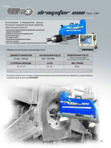 WS3 DRAGSTER 600 FULL CNC - RUSSO