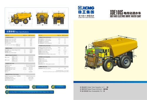 XCMG 100m³ Electric Drive Water Cart XDE100S