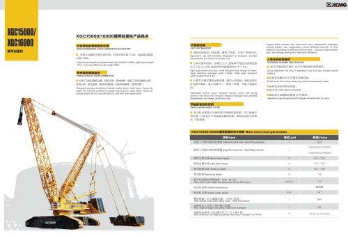 XCMG 1600 ton Crawler Crane XGC1600