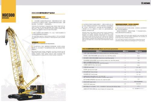 XCMG 300 ton Crawler Crane XGC300