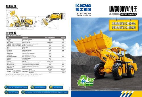XCMG 3Ton Wheel Loader LW300KV