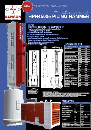 HPH4500e PILING HAMMER
