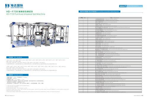 furniture universal test machine