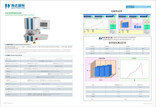 HD automic burst strength test machine for carton box test in haida equipment
