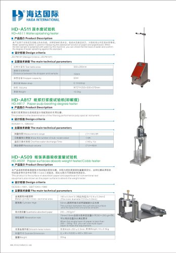 HD paper test machine in haida test equipment