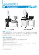 Image measuring machine